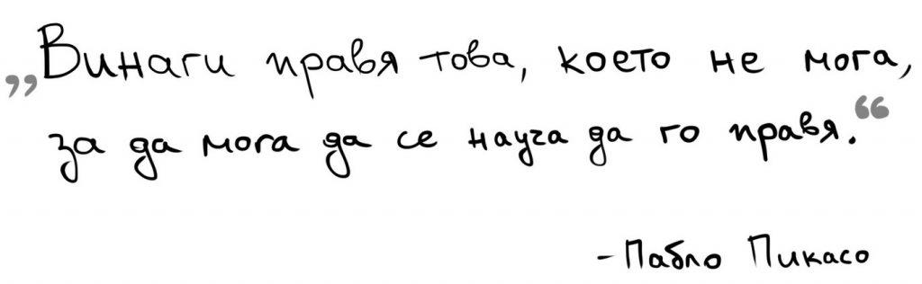 picaso_quote